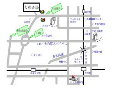 大和斎場アクセスマップ・交通案内