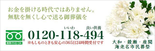大和・綾瀬・座間・海老名市民葬祭・お問い合わせ先・お電話はこちらから