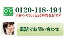 ご葬儀・お葬式のお問い合わせは大和綾瀬座間海老名市民葬祭にお電話で